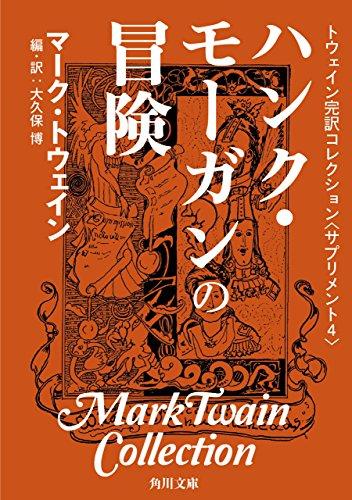 トウェイン完訳コレクション 〈サプリメント4〉ハンク・モーガンの冒険 (角川文庫)の詳細を見る