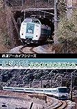 鉄道アーカイブシリーズ 紀勢本線 きのくに線の車両たち [DVD]