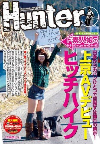ド素人娘の上京AVデビューヒッチハイク [DVD]