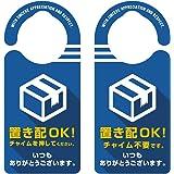 DoorSignShop ドアノブサインプレート 置き配 ブルー チャイム[1018]【新形状】