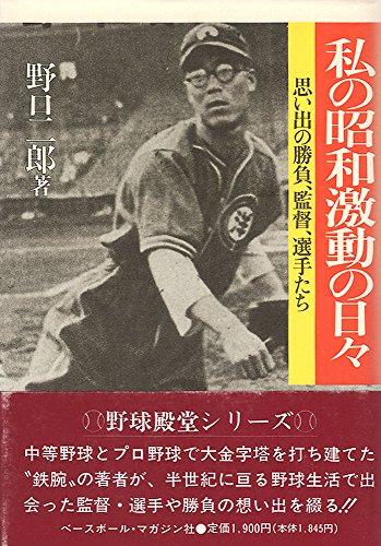 私の昭和激動の日々—思い出の勝負、監督、選手たち (野球殿堂シリーズ)