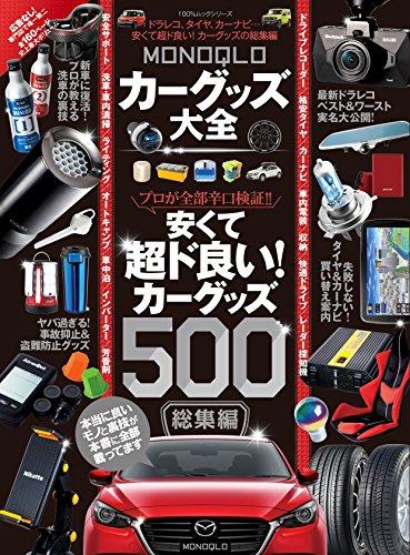 MONOQLO カーグッズ大全 (100%ムックシリーズ)