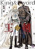 王と剣【SS付】【イラスト付】 (カクテルキス文庫)