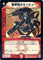 デュエルマスターズ DM15-015-R 《強撃砲士モービィー》