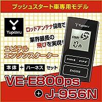 ユピテル トヨタ車専用 エンジンスターター&イモビアダプター VE-E800ps+J956N
