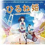 ひるね姫 オリジナルサウンドトラック