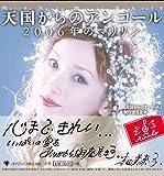 : 天国からのアンコール vol.2 2006年のマリリン (Minako Honda.Message Book vol. 2)