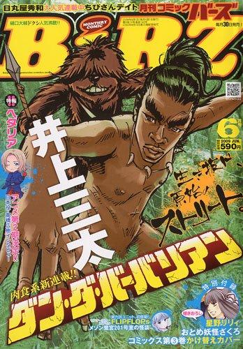 コミック BIRZ (バーズ) 2009年 06月号 [雑誌]