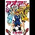 アオアシ(8) (ビッグコミックス)