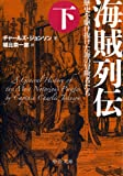 海賊列伝(下) 歴史を駆け抜けた海の冒険者たち (中公文庫)