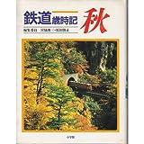 鉄道歳時記 (3)