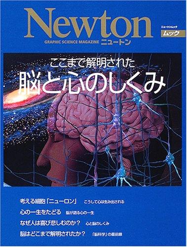 ここまで解明された脳と心のしくみ (ニュートンムック)の詳細を見る