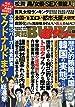 実話BUNKA超タブー VOL.18 2017年 03 月号(実話BUNKAタブー 増刊)