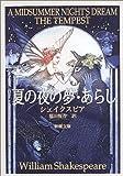 夏の夜の夢・あらし (新潮文庫)