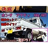 【決戦:輸送部隊単射砲】 決戦 マフラー アクティ トラック 後期 HA6 HA7 MT車 NA