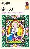 念力―超能力を身につける九つの方法 (Tokuma books)