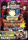 スーパードラゴンボールヒーローズ スーパーヒーローズガイド〈2〉―バンダイ公認 (Vジャンプブックス)