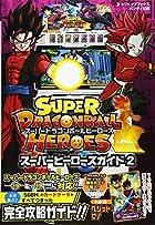 スーパードラゴンボールヒーローズ スーパーヒーローズガイド 第02巻