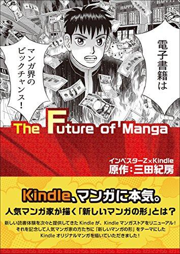 The Future of Mangaの感想