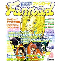 Fanroad (ファンロード) 2005年 04月号