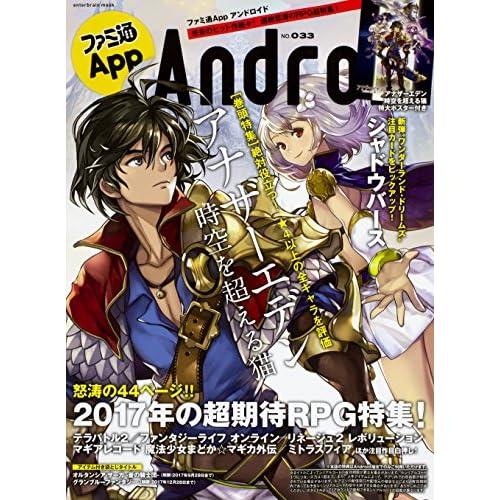 ファミ通App NO.033 Android (カドカワエンタメムック)