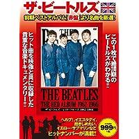 ザ・ビートルズ/レッド・アルバム 1962-1966 ([バラエティ])