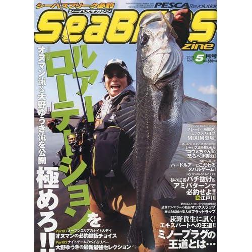 Sea BASS Magazine (シーバスマガジン) 2010年 05月号 [雑誌]
