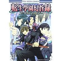 転生學園幻蒼録コミックアンソロジー (MEDIA COMIX)