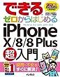 できるゼロからはじめるiPhone X/8/8 Plus超入門 (できるゼロからはじめるシリーズ)