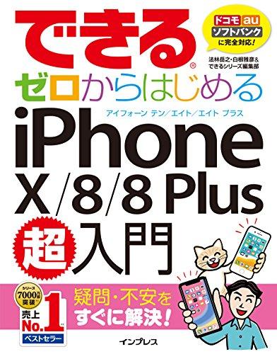 できるゼロからはじめるiPhone X/8/8 Plus超入...