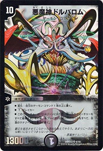 デュエルマスターズ 悪魔神ドルバロム(スーパーレア)/マスターズ・クロニクル・デッキ2016 終焉の悪魔神(DMD33)/ シングルカード