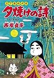 三丁目の夕日 夕焼けの詩 58 三丁目竹取物語 (ビッグコミックス)