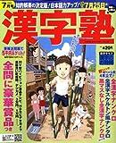 漢字塾 2008年 07月号 [雑誌]