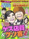 ちび本当にあった笑える話 128 (ぶんか社コミックス)