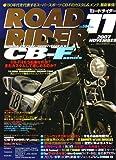 ROAD RIDER (ロードライダー) 2007年 11月号 [雑誌]