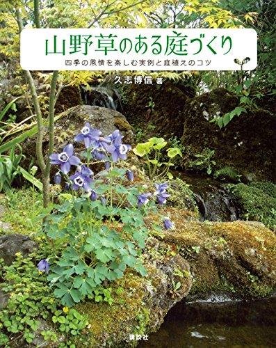 山野草のある庭づくり 四季の風情を楽しむ実例と庭植えのコツの詳細を見る