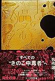 きのこ漫画名作選 【改訂版】 (ele-king books)