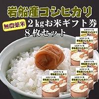 【ビンゴの景品に】特Aランクの新潟県岩船産コシヒカリ 無農薬米 2kg お米ギフト券の8枚セット