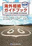海外相続ガイドブック プランニングおよび相続実務におけるQ&A66 改訂版