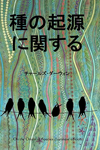 On the Origin of Species (Japanese edition)