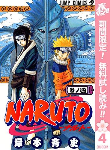 NARUTO―ナルト― モノクロ版【期間限定無料】 4 (ジャンプコミックスDIGITAL)