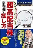 タテ・ヨコ比例の鉄板法則で狙い撃つ「超高配当株」の探し方 (資産はこの「黄金株」で殖やしなさい!)