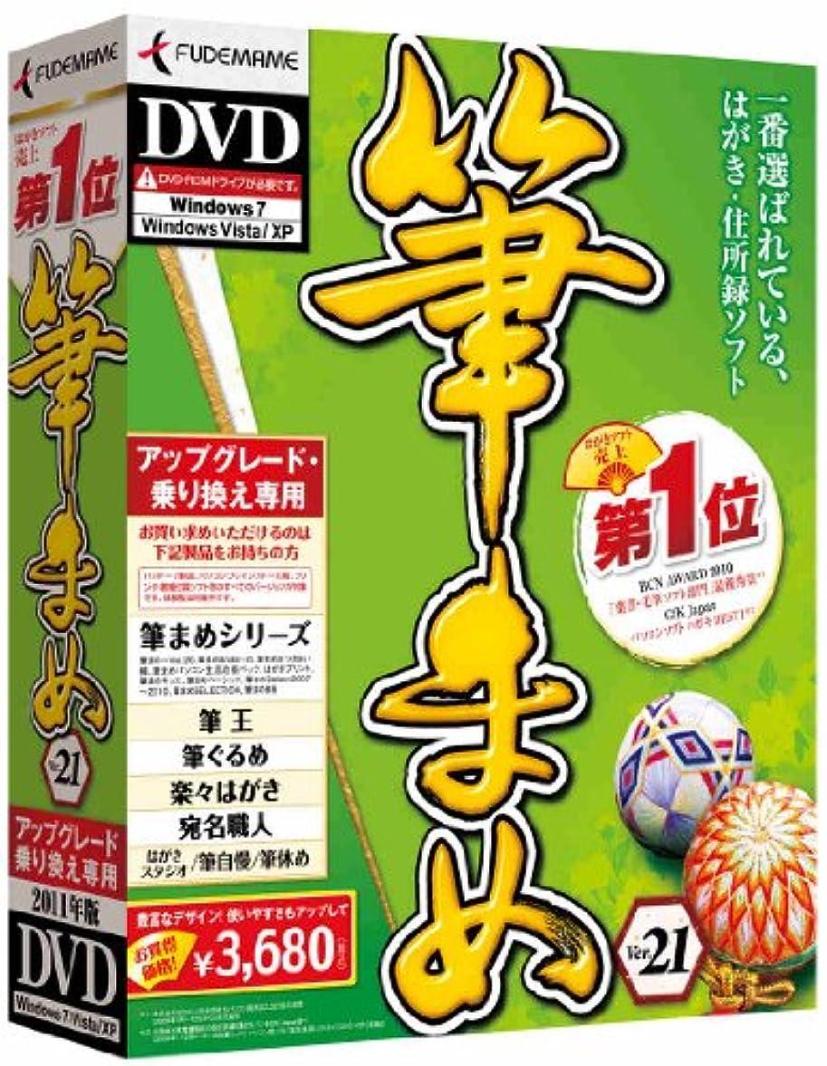 ビンのため防止筆まめVer.21 アップグレード?乗り換え専用 DVD-ROM