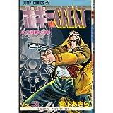 ボギー THE GREAT 3 (ジャンプコミックス)