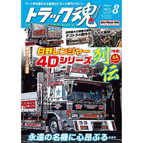 トラック魂(スピリッツ) 2017年 08 月号 [雑誌]