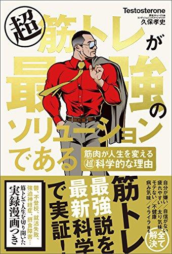 [Testosterone, 久保孝史, 福島モンタ]の超筋トレが最強のソリューションである 筋肉が人生を変える超科学的な理由
