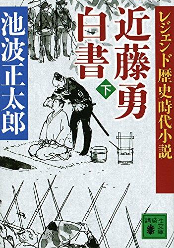 レジェンド歴史時代小説 近藤勇白書(下) (講談社文庫)