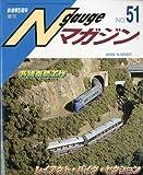 Nゲージマガジン 51号 2009年 07月号 [雑誌]