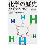 化学の歴史 (ちくま学芸文庫)