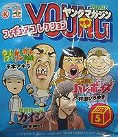 ヤングマガジン フィギュアコレクション ストラップ 非売品 工業哀歌バレーボーイズ 谷口 TANIGUCHI